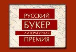 """Стартовал конкурс на соискание премии """"Русский Букер"""""""