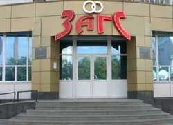 Правительство РФ одобрило проект о заявлениях в ЗАГС в электронной форме