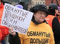 В России могут ввести уголовную ответственность за обман дольщиков