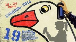 В Суздале открылся российский фестиваль анимационного кино