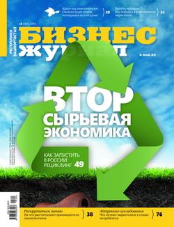 Бизнес-журнале
