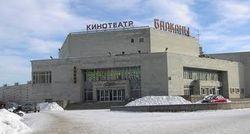 """В Санкт-Петербурге могут снести здание кинотеатра """"Балканы"""""""