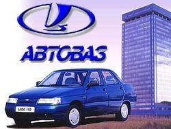 АвтоВАЗ прекратил поставки автомашин на Украину
