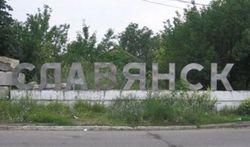 В Славянске задержаны представители ОБСЕ