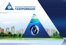 """""""Газпромбанк"""" перевел ценные бумаги клиентов из Европы в Россию"""