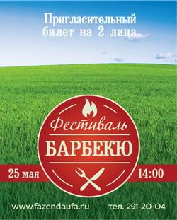 Фестиваль барбекю уфа