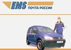 Услуги по экспрессдоставке почтовых отправлений в Россию