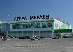 """""""Леруа Мерлен"""" откроет свыше 50 новых супермаркетов в России"""