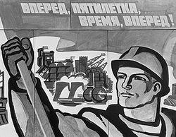 Россия возвращается к экономическим пятилеткам