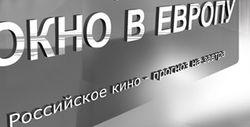 """В Выборге стартует Российский национальный кинофестиваль """"Окно в Европу"""""""