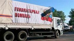 К украинской границе выехала автоколонна с гуманитарной помощью