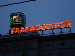 """Арбитраж зарегистрировал иск о банкротстве холдинговой компании """"Главмосстрой"""""""
