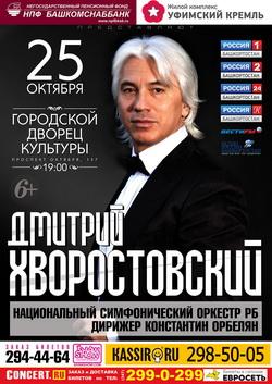 Дмитрий Хворостовский Уфа