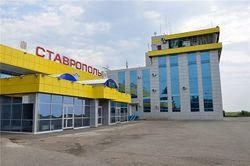 Аэропорт Ставрополя получит на реконструкцию 1,2 млрд рублей из федерального бюджета