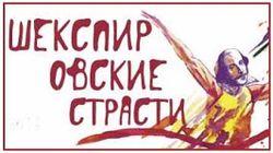 В Петербурге в Александровском парке появится улица Шекспира