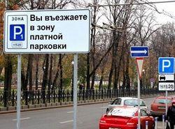 В Москве определена новая зона платной парковки