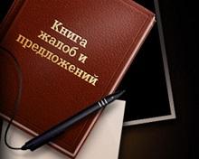 """Спутник"" тестирует книгу жалоб на чиновников"