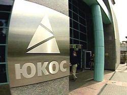Акционеры ЮКОСа решили добиваться конфискации имущества РФ в Евросоюзе и США