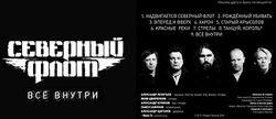 """""""Северный Флот"""" выпустил альбом """"Всё Внутри"""""""