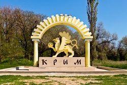 На подготовку курортного сезона Крым получит более 2 млрд. рублей
