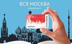 В Москве поступил в продажу единый билет Prime Pass