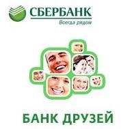 """""""ВКонтакте"""" появилось сообщество """"Сбербанк: Банк друзей"""""""