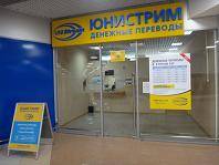 "QIWI планирует приобрести ""Юнистрим"""