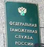 ФТС увеличила перечисления в бюджет России на 6,8%