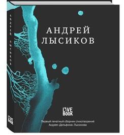 Дельфин выпустит первый поэтический сборник без названия