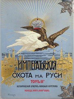 """Ноябрьские аукционы """"В Никитском"""" привлекут внимание библиофилов"""