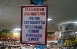 УФАС по Башкирии заинтересовалось ценами на гречку