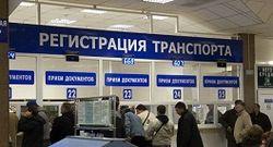 В России пошлина, взимаемая за регистрацию транспортных средств, с 2015 года подорожает