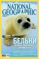 Men`s Health и National Geographic могут подорожать из-за обвала рубля