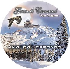 Дмитрий Ревякин готовит вторую часть сольного альбома и новую пластинку группы