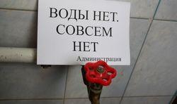 В трех домах Калининского района Уфы отключат холодную воду