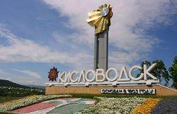 Правительство Ставропольского края займется развитием Кисловодска