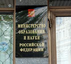 Башкирские вузы успешно прошли мониторинг Минобра РФ