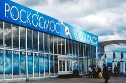 На развитие космодромов Роскосмос планирует потратить 900 млрд рублей