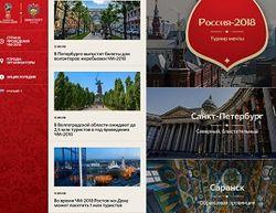 Интернет-сайт чемпионата мира 2018 года начал свою работу