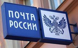 """""""Почта России"""" и китайский интернет-ритейлер JD.com стали партнерами"""