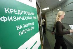 В Башкирии объем кредитования снизился в два раза
