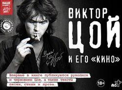 """Выпущена новая книга о Викторе Цое и группе """"Кино"""""""