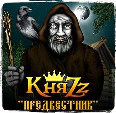 "Для онлайн-прослушивания стал доступен альбом ""Предвестник"" коллектива ""КняZz"""