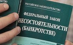 На территории РФ в силу вступил закон о банкротстве физических лиц