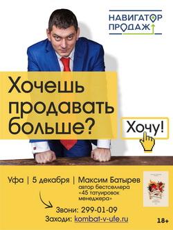 Максим Батырев в Уфе