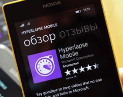 Корпорация Microsoft представила программу Hyperlapse Pro для ОС OS X