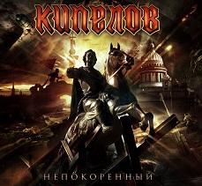"""27 января """"Кипелов"""" представит видеоклип на песню """"Непокоренный"""""""