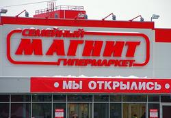 """Сеть магазинов """"Магнит"""" впервые пробила отметку в 1 трлн рублей"""
