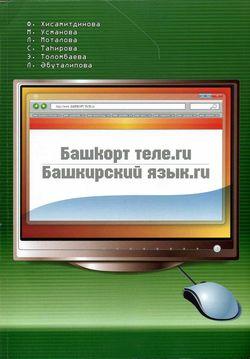 """активисты движения """"Башкорт"""""""