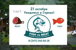Fish vs Meat в Абзаково